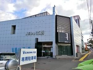 Aiba江別場外発売所