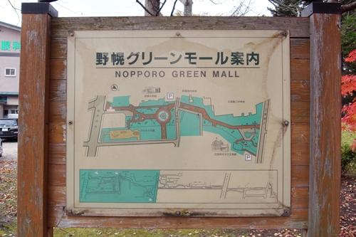 野幌グリーンモール案内板