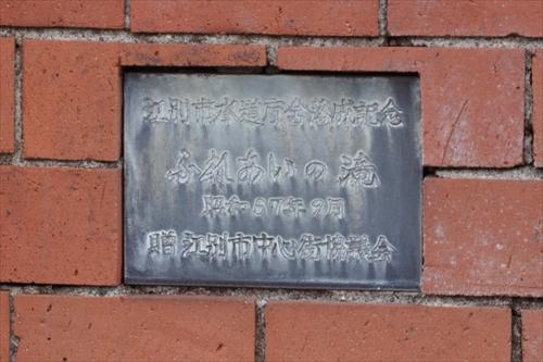 噴水の銘板