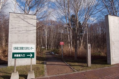 野幌森林公園入口