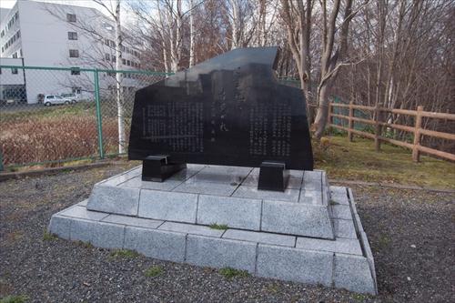 文京台にある記念碑