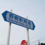 野幌駅南通の道路看板