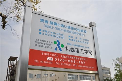 札幌理工学院の案内看板