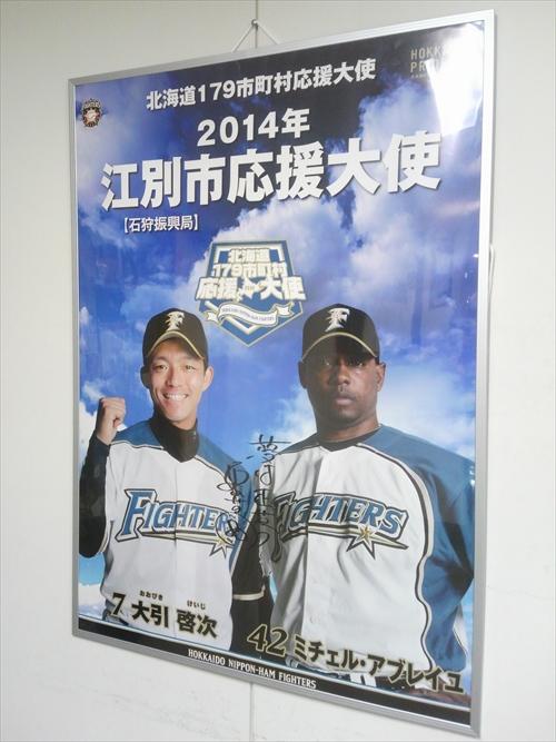 江別市応援大使のポスター