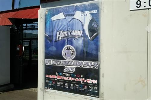 北海道日本ハムファイターズ限定ユニフォーム2015