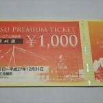 えべつプレミアム商品券1000円券
