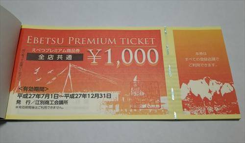 えべつプレミアム付き商品券1000円券