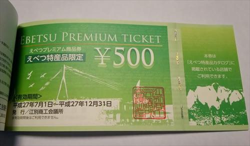 江別プレミアム付き商品券・特産品用500円商品券
