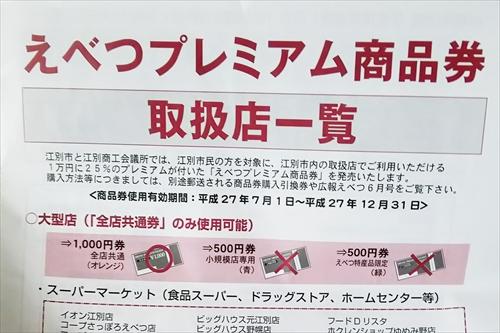 えべつプレミアム商品券・取扱店一覧