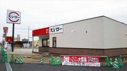 スシロー江別店・正面