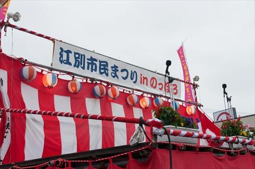 江別市民まつりin野幌