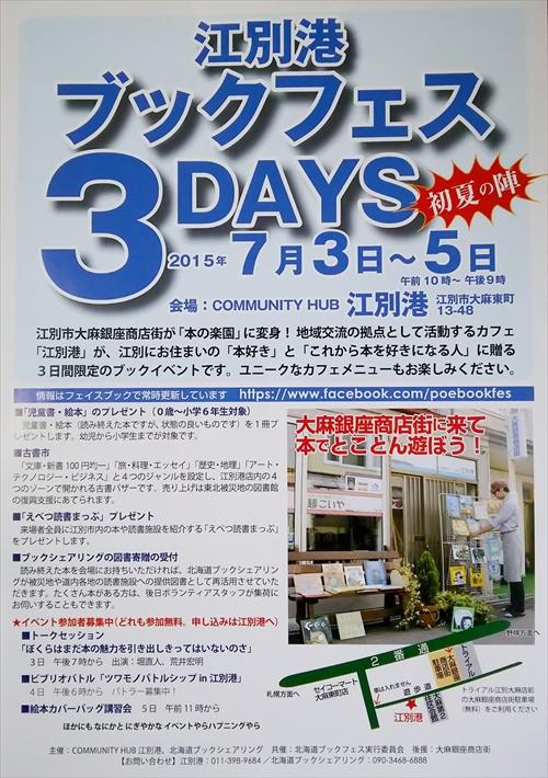 江別港ブックフェス3DAYS