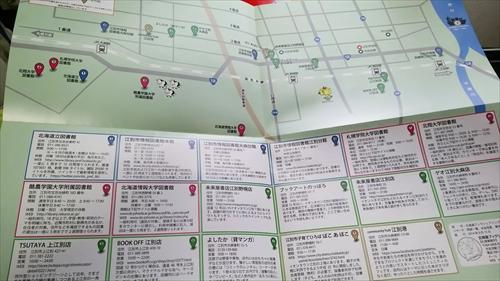 江別読書マップ