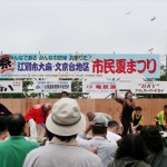 大麻・文京台の市民夏祭り2015