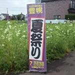 豊幌夏祭り告知看板