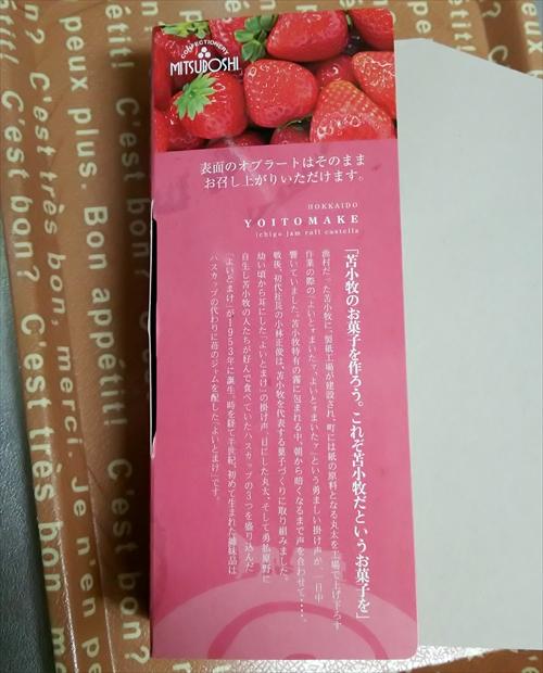 よいとまけ苺味の説明書き