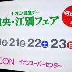 北海道イオン道産デー