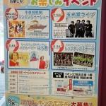 イオン江別店イベント