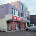 不二家・江別野幌店