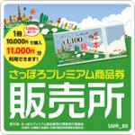 札幌プレミアム商品券・販売所