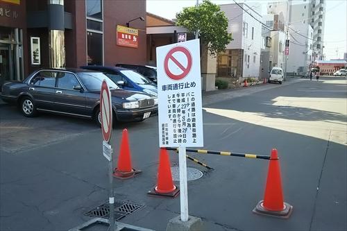 野幌遊楽街路上パーティーで通行止め