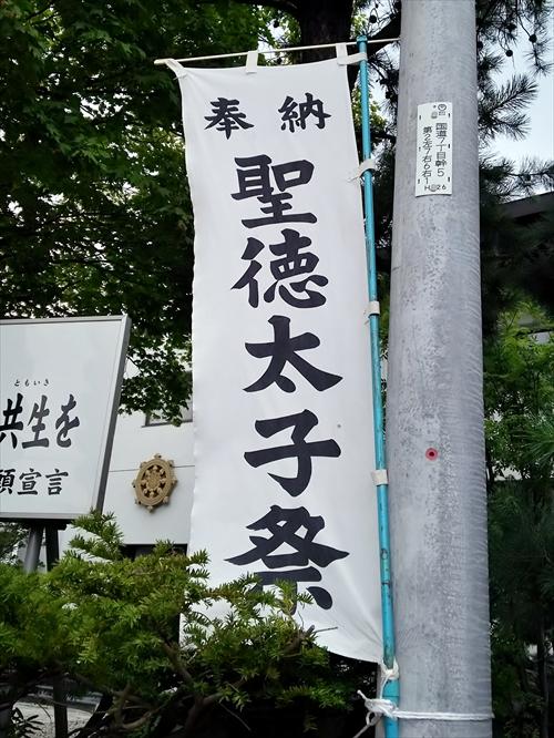聖徳太子祭り ノボリ