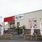 スシロー江別店オープン
