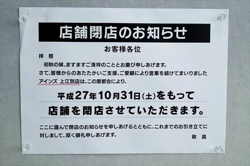 アインズ上江別店閉店のお知らせ