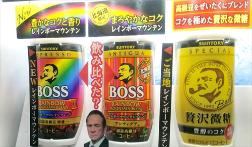 北海道限定ボス・レインボーマウンテン