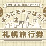 札幌旅行券