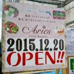 アリエス・オープン看板