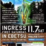 INGRESS FS in 江別