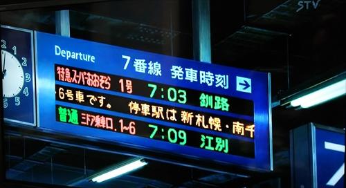 札幌駅発車標・思い出のマーニー