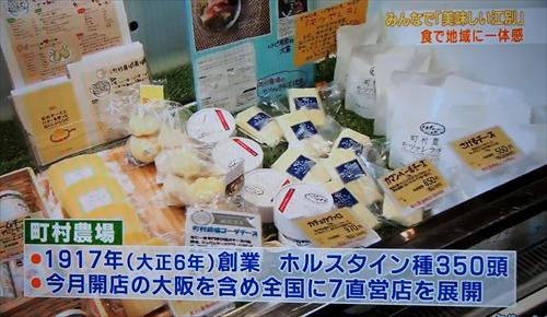 町村農場のチーズ製品