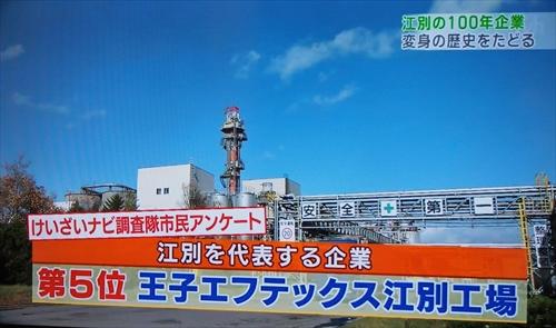 王子エフテックス江別工場