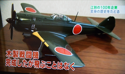 木製飛行機