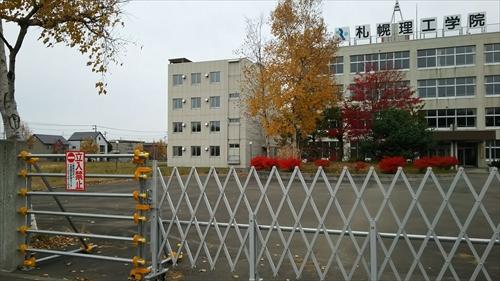 札幌理工学院出入口