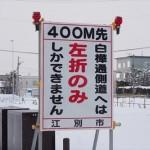 野幌駅南通注意看板