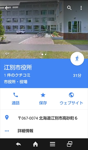 江別市役所