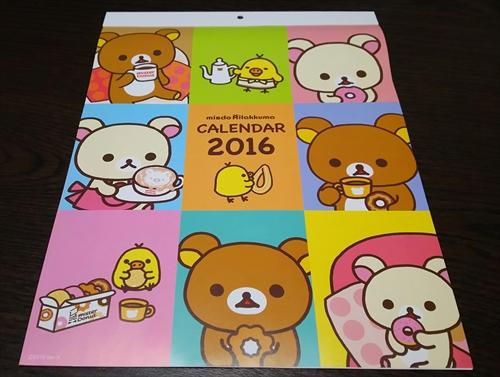 リラックマ2016カレンダー