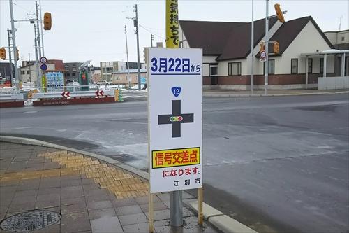 旭通り信号交差点告知