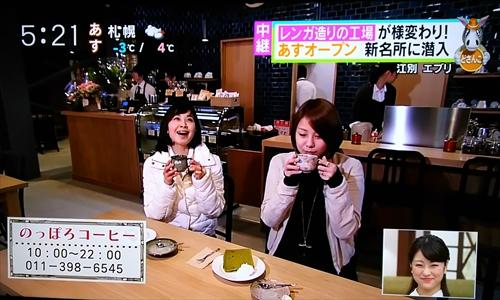 どさんこワイド・野幌カフェ