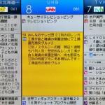 江別エブリUHB生中継放送