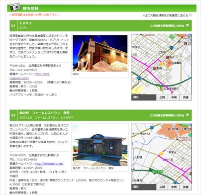 江別市ドライブコース