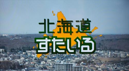 BS日テレ北海道すたいる
