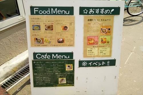 麺こいや店前のメニュー看板