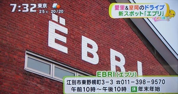 江別エブリEBRI