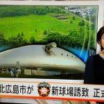 北広島市新球場誘致表明
