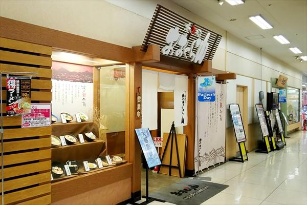ラーメンおおくら山イオン江別店