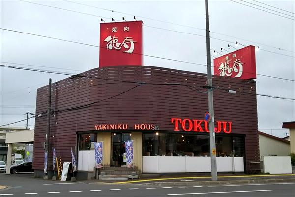 焼肉ハウス徳寿野幌店(旧店舗)
